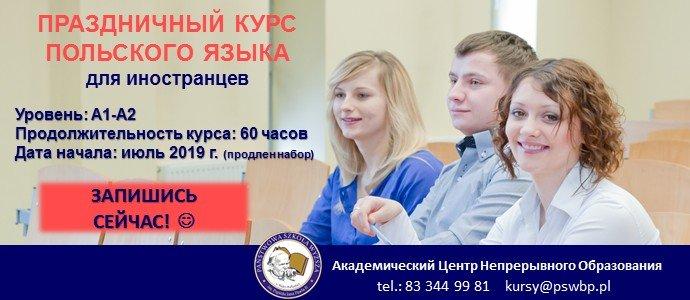 http://www.pswbp.pl/index.php/pl/centrum-jezykowe/9531-kurs-jezyka-polskiego-dla-obcokrajowcow